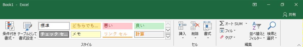 Excelのリボン(右半分)