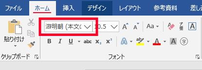 フォントの種類の画面