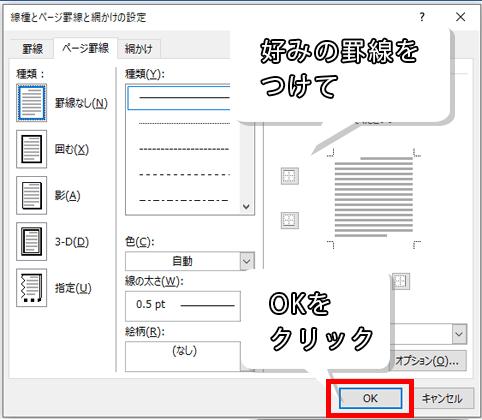 ページ罫線を設定しOKをクリック