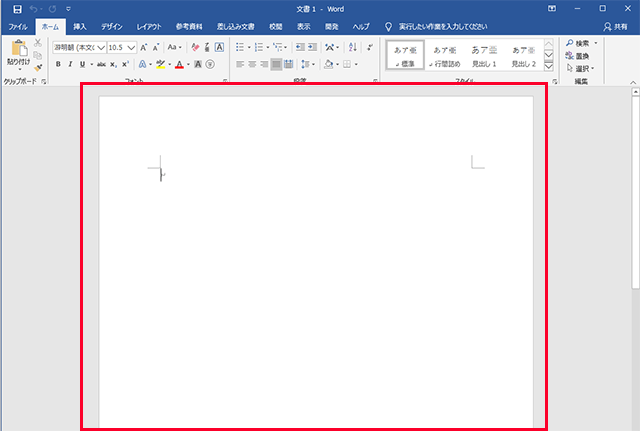 赤く囲まれた紙が文書