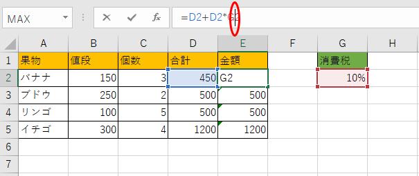 数式バーが編集できる状態の画像