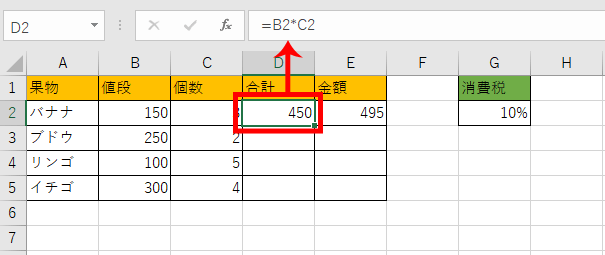 セルを参照した計算式の画像