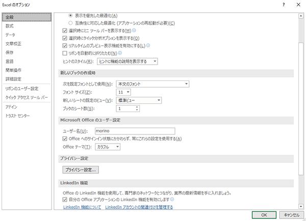 Excelのオプションダイアログボックスの画像