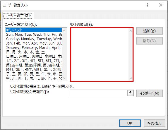 ユーザー設定リストダイアログボックスの画像