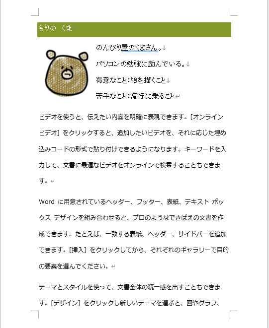 キャラクターの紹介