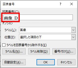 図表番号の挿入ダイアログボックス