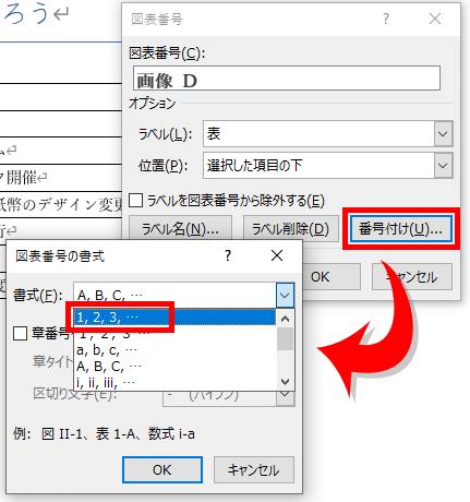 番号付けから番号の書式を変える画像