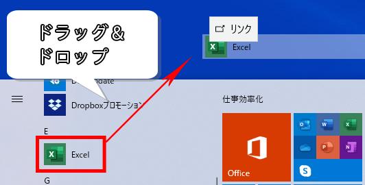 Wordをデスクトップにドラッグ&ドロップ