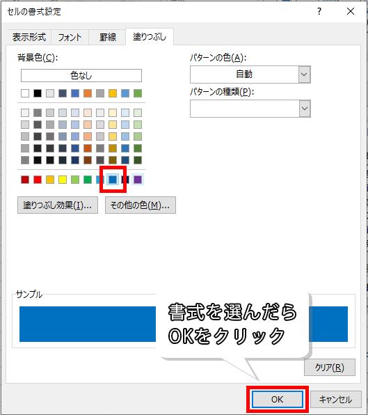 セルの書式設定ダイアログボックスの画像