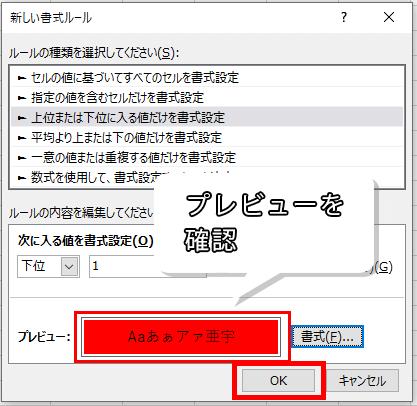 新しい書式ルールダイアログボックスの画像