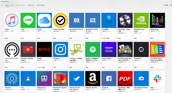 さまざまなアプリがある画面