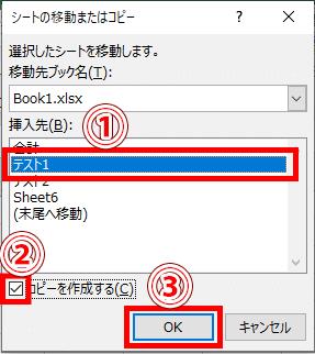 シートの移動またはコピーダイアログボックスの設定の画面