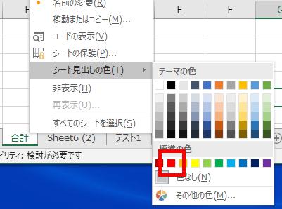 テーマの色を決める画面