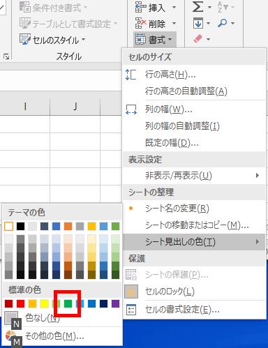 テーマの色の画面