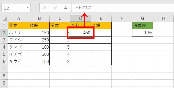 計算式をコピーしてみる