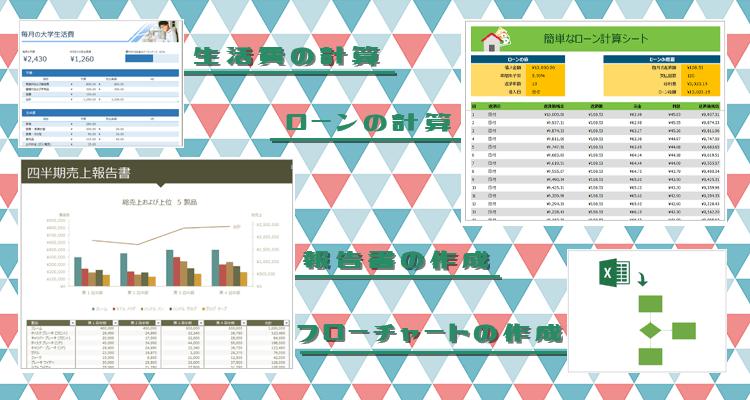 エクセルで作れるデータの例