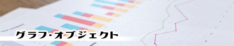 グラフ・オブジェクト