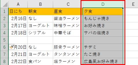 追加したい位置の列を選択した画像