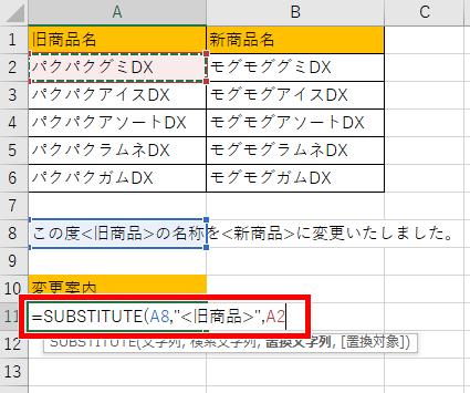 <旧製品>をセル2に置換する式