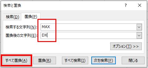 MAXをDXに変えるときの画面
