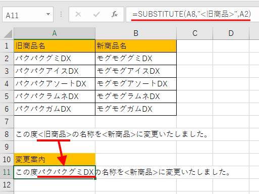 SUBSTITUTE関数で置換した画像