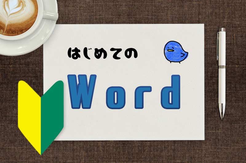 初めてのワード