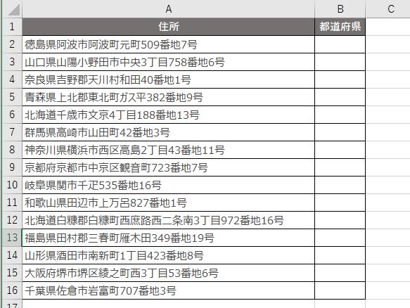 住所が書かれた表から、都道府県だけを抜き出したい