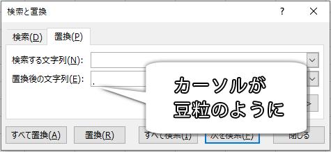 置換のショートカットキーを入力した画面