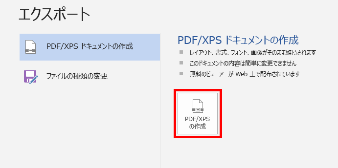 PDF/XPSの作成の場所