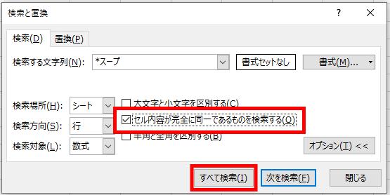 検索と置換ダイアログボックスのオプション画面