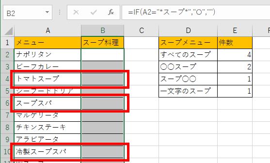 ワイルドカードを使ったIF関数の画像2