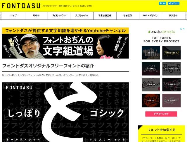 FONTDASUのトップページ画像