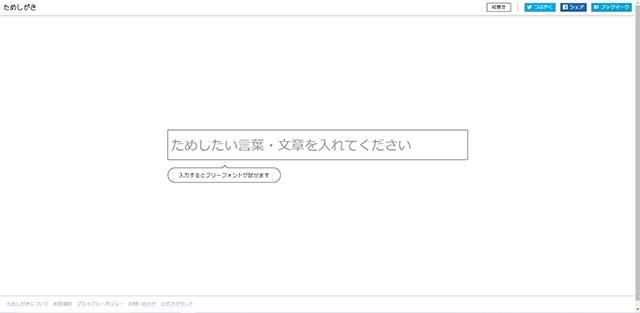 ためしがきのトップページの画像