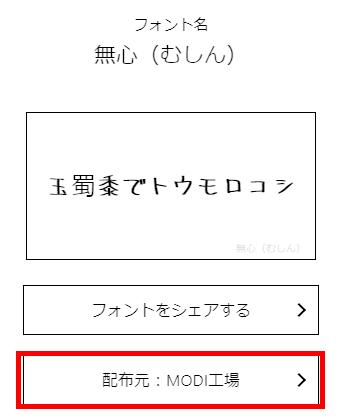 フォント詳細の画像