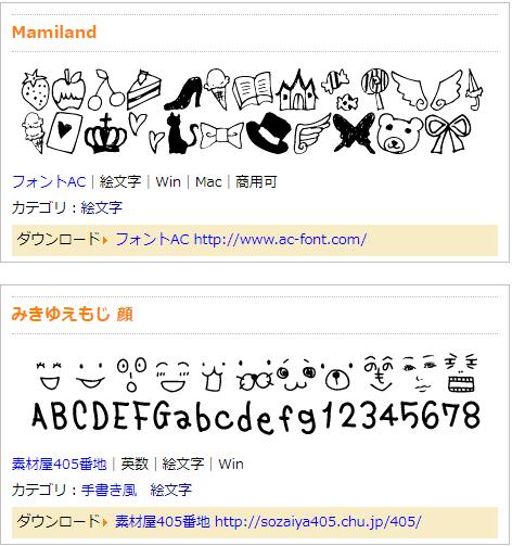 顔文字フォントの例の画像