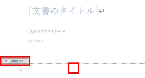 1ページ目のページ番号がなくなった画像