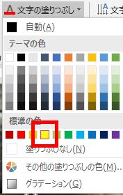 文字の色を決める画像