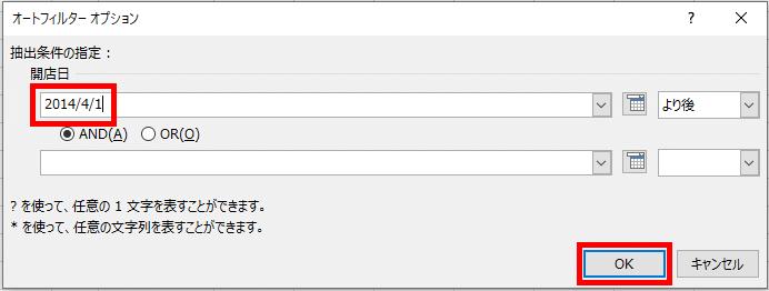 オートフィルターオプションダイアログボックスの画像