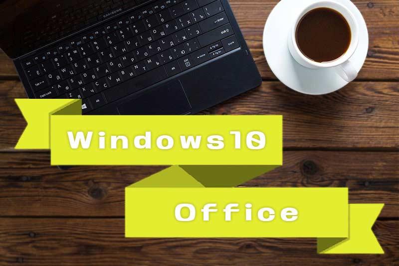 Windows10・Officeとは?
