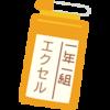 名札のイメージ