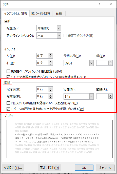 段落ダイアログボックスの画像
