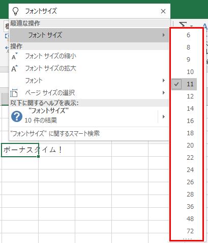 フォントサイズを操作する画面