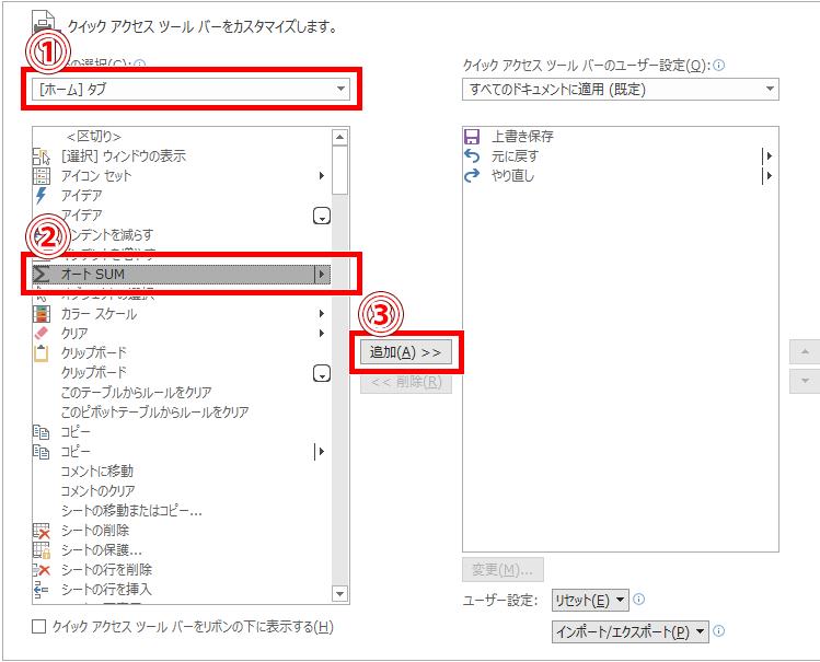 オートSUMを追加する手順