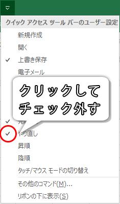 クイックアクセスツールバーのユーザー設定から削除する場合