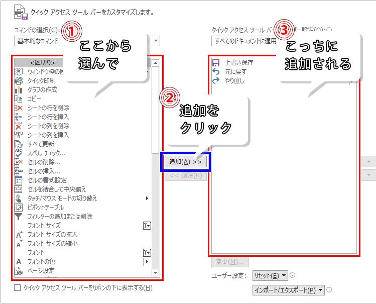 クイックアクセスツールバーのカスタマイズ画面