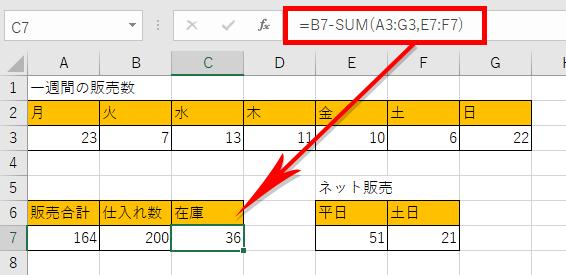 SUM関数を使った引き算