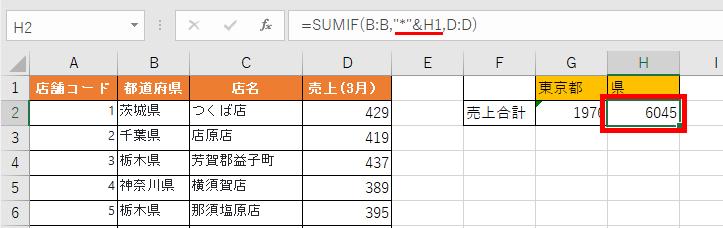 ワイルドカードを使ったSUMIF関数