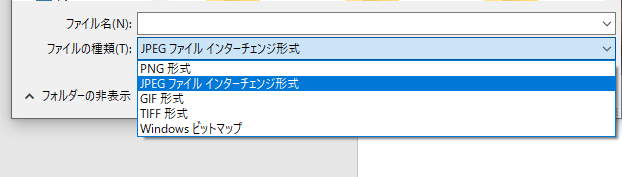 ファイルの種類一覧
