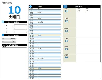 スケジュール表の例1