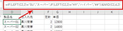 B列とC列に数式が入っている画像
